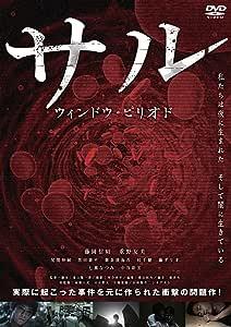 サル ウインドウ・ピリオド [DVD]