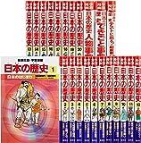 学習漫画 日本の歴史 20巻+別巻3冊 全23巻セット (学習漫画 日本の歴史)
