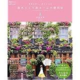 【便利帖シリーズ020】海外ひとり旅ガールの便利帖 (晋遊舎ムック)