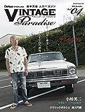 VINTAGE Paradise Vol.04 (ヤエスメディアムック513号)