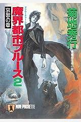 魔界都市ブルース2〈哀歌の章〉 (祥伝社文庫) Kindle版