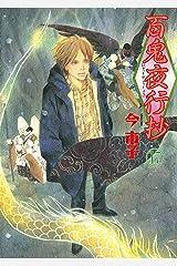 百鬼夜行抄(17) (Nemuki+コミックス) Kindle版