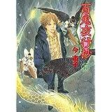 百鬼夜行抄(17) (Nemuki+コミックス)
