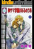 神サマ学園@あるめりあ(11) (冬水社・いち*ラキコミックス)