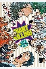 GIANT KILLING(46) (モーニングコミックス) Kindle版