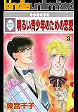 明るい青少年のための恋愛(3) (冬水社・いち*ラキコミックス)