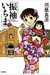 振袖いちま 1巻 (ビームコミックス) Kindle版