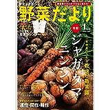 野菜だより2018年1月号 [雑誌]