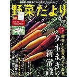 野菜だより2019年1月号 [雑誌]