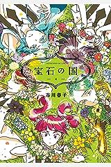 宝石の国(4) (アフタヌーンコミックス) Kindle版