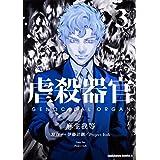 虐殺器官 3 (角川コミックス・エース)