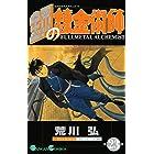 鋼の錬金術師 23巻 (デジタル版ガンガンコミックス)