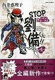 STOP劉備君! ! リターンズ! 4 (希望コミックス)