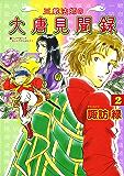 三蔵法師の大唐見聞録(2) (朝日コミックス)