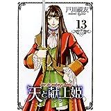 天と献上姫(13) (冬水社・いち*ラキコミックス)