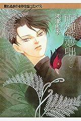 雨柳堂夢咄(11) (Nemuki+コミックス) Kindle版