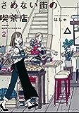 さめない街の喫茶店 2【電子限定特典付】