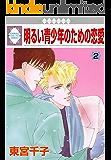 明るい青少年のための恋愛(2) (冬水社・いち*ラキコミックス)