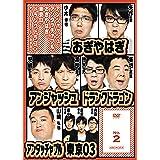 アンジャッシュ、アンタッチャブル、おぎやはぎ、東京03、ドランクドラゴン & the others in バカヂカラ No.2 [DVD]
