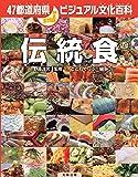 47都道府県ビジュアル文化百科 伝統食 (47都道府県ビジュアル日本の伝統文化シリーズ)
