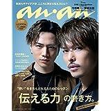 anan (アンアン) 2016/03/30号