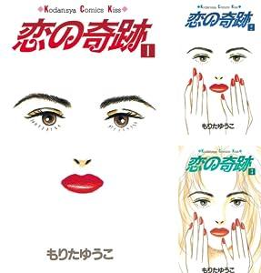 恋の奇跡 (全8巻)(Kissコミックス)