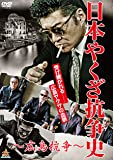 日本やくざ抗争史 広島抗争 [DVD]