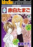 赤白たまご(13)<完結> (冬水社・いち*ラキコミックス)