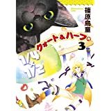 1/4×1/2R(3) (Nemuki+コミックス)