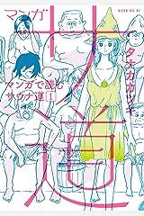 マンガ サ道~マンガで読むサウナ道~(1) (モーニングコミックス) Kindle版