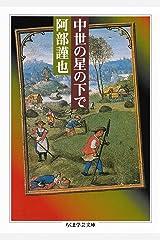 中世の星の下で (ちくま学芸文庫) Kindle版