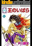 王のいばら(6) (冬水社・いち*ラキコミックス)