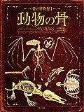 骨の博物館1 動物の骨 (骨の博物館 1)