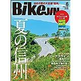 BikeJIN/培倶人(バイクジン) 2021年8月号 Vol.222(夏の信州)[雑誌]