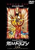 ディレクターズ・カット 燃えよドラゴン 特別版 [WB COLLECTION][AmazonDVDコレクション] [DV…
