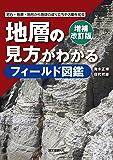 増補改訂版 地層の見方がわかるフィールド図鑑:岩石・地層・地形から地球の成り立ちや活動を知る