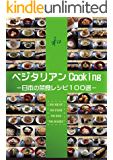 ベジタリアンCooking: -日本の菜食レシピ100選ー