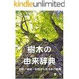 樹木の由来辞典: 定説・通説・俗説から見る木の特徴