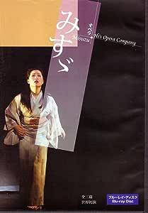 オペラ「みすゞ」2014.1.12ライヴBlu-ray Disc
