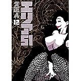 エリア51 12巻: バンチコミックス