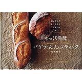 ゆっくり発酵 バゲット&リュスティック (少しのイーストでつくるパン3)