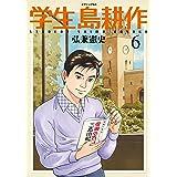 学生 島耕作(6) (イブニングコミックス)