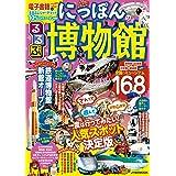 るるぶ にっぽんの博物館 (JTBのMOOK)