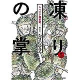 新装版 凍りの掌 シベリア抑留記 分冊版(5) (BE・LOVEコミックス)