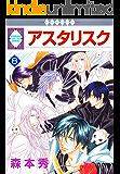 アスタリスク(8) (冬水社・いち*ラキコミックス)