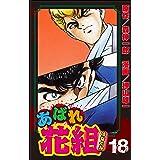 あばれ花組 (18) (ぶんか社コミックス)