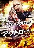 アウトロー 強奪者 [DVD]
