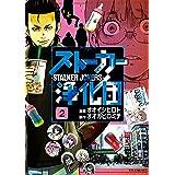 ストーカー浄化団(2) (イブニングコミックス)
