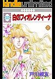 白のフィオレンティーナ(2) (冬水社・いち*ラキコミックス)