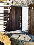 CONFORT No.163(2018年08月号)[雑誌] 贅沢のある家